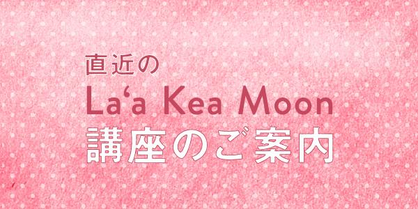 直近のLa'akea Moon講座のご案内