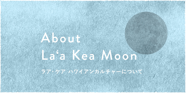 About La'akea Moon