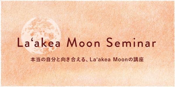La'akea Moon Seminar